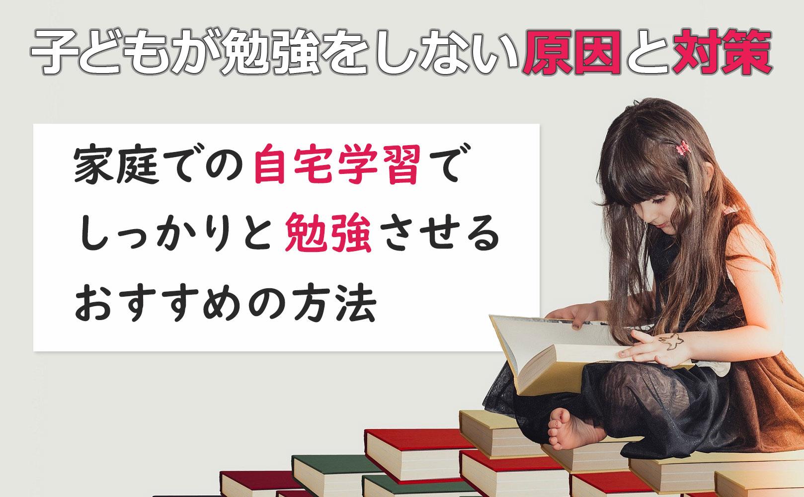 子どもが勉強をしない原因と対策。自宅学習でしっかりと勉強させる方法記事のサムネイル画像