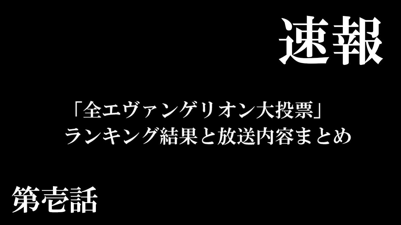【速報】「全エヴァンゲリオン大投票」のランキング結果と放送内容まとめ(NHK・2020年5月16日放送分)
