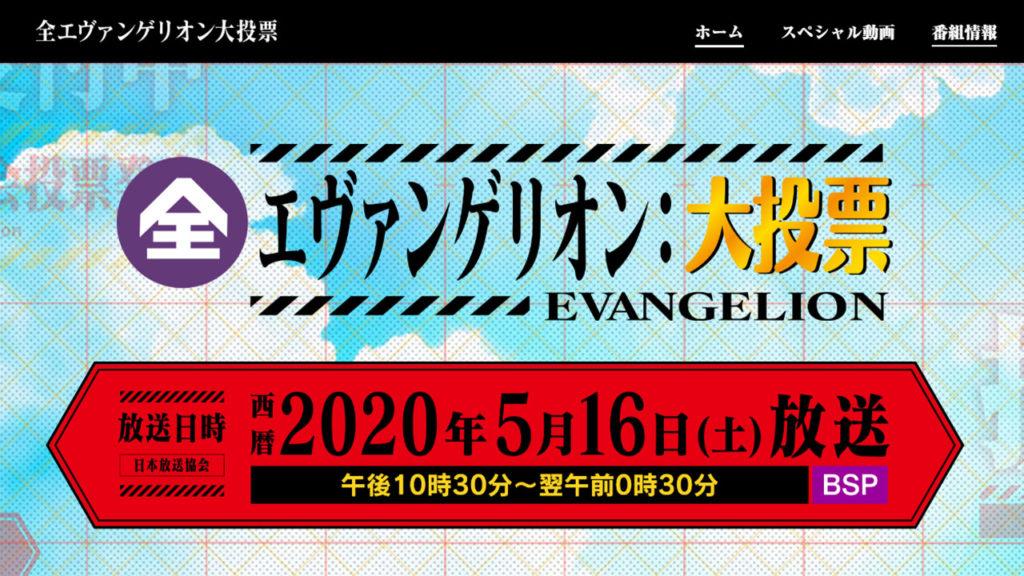 全エヴァンゲリオン大投票の公式画像